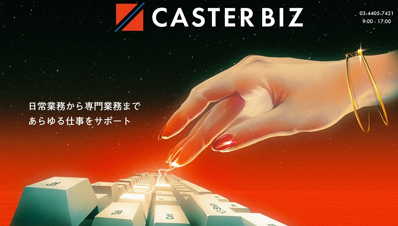 CASTER BIZ(キャスタービズ)